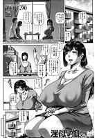 【エロ漫画】淫母的償い 参 (TYPE.90)【人妻 巨乳 中出し】