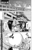 【エロ漫画】放課後のマリオネット 〈後編〉 (おたらい零)【女教師 巨乳 めがね 中出し】
