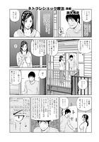 ネトラレショック療法 後編