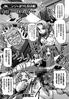 JKニンジャまりも忍法帖 (8) 超絶怒涛!! 忍法孕ませ合戦