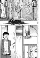 イツワリ 〈最終話〉(成島ゴドー)
