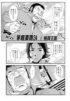 家庭妻艶 (24)