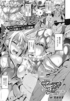 魔法少女マーテルレア―淫欲の少女・銀香― 前編
