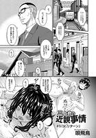 三上君の近親事情 (5)