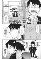 引き篭り御曹司の婚活ハーレム 第3話