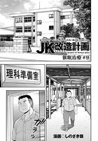 JK改造計画 (9) 催眠治療#9