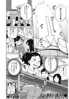 保健のお時間(椿十四郎)