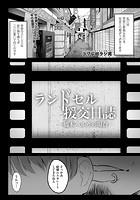 ランドセル援交日誌~橋本ハルカの場合~