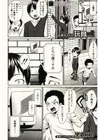 お姉ちゃんの玩具 2 後編(黒倉エリ)