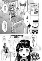 トイレの王子様 〈第2話〉(高城ごーや)