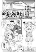 単身婦妊~シスターズ~ 終