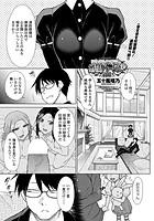 引き篭り御曹司の婚活ハーレム 第4話