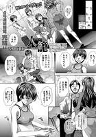 人籠 <最終話>