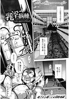 乳淫病棟 ~高飛車女のメス犬二穴堕ち~