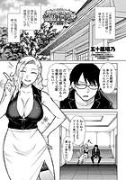 引き篭り御曹司の婚活ハーレム 第5話