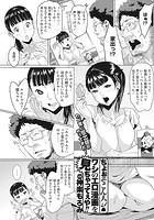 ちょぉそこん人 ワシのエロ漫画を見ちゃってぇや!!
