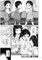 あたらしいア・ソ・ビ(椿十四郎)