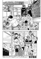 とりころ~る包囲網 〈第3話〉(智沢渚優)
