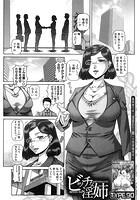 ビッチな淫姉 (TYPE.90)