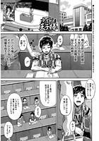 トイレの王子様 〈第3話〉(高城ごーや)