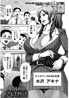 ギャル社長アキナの性活(内藤春人)