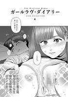 ガールラヴ・ダイアリー 4話