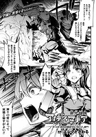 雷光神姫アイギスマギア―PANDRA saga 3rd ignition― 第十五節