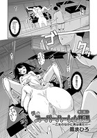 僕のスーパーハーレム銭湯 ~乙女のなかに男は僕だけ~ (2)