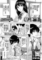 せいぎ部!! 〈第1話〉(奈塚Q弥)