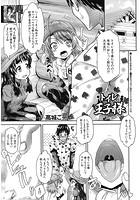 トイレの王子様 〈第4話〉(高城ごーや)