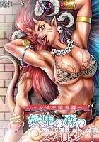ルダ王国奇譚 1 妖鬼の森の受精少年