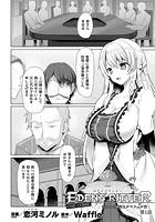 エデンズリッター 淫悦の聖魔騎士ルシフェル編 THE COMIC 第1話