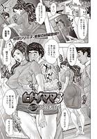 ヒトヅママ 3