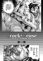 Crock・Reuse ~第2部 天然危険廃棄物: 前編~