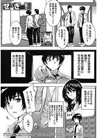 せいぎ部!! 〈第2話〉(奈塚Q弥)