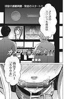 21時の女 番外編 カメラの前の牝犬~ニュースキャスター桂木美紀~ 11