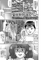 夏体験物語 (17) -後編-