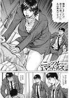ニップル マッドネス 〈第1話〉(じゃみんぐ)
