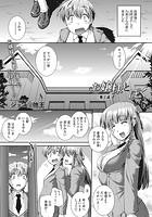 お嬢様とぼく 〈第2話〉