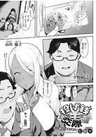 【エロ漫画】投げ銭¥交際(ピジャ)【痴女 ギャル 巨乳】